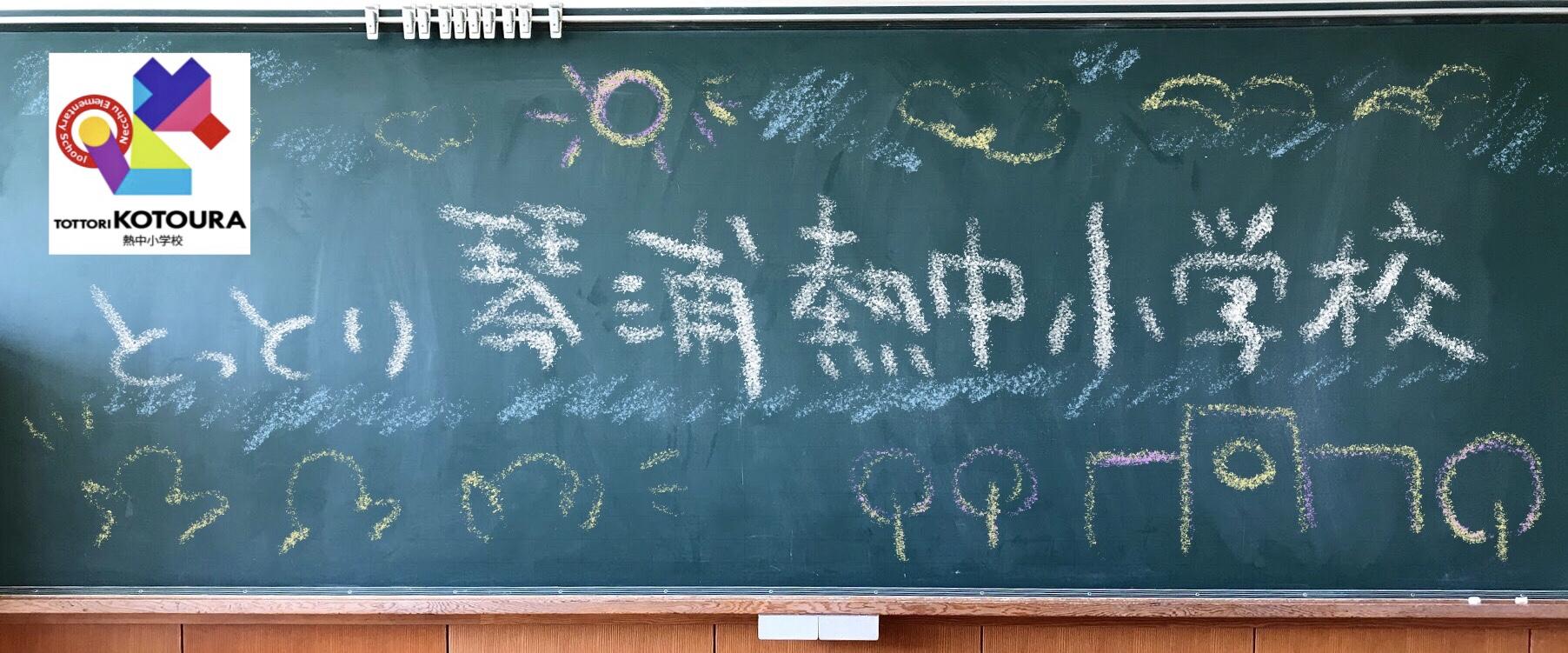 とっとり琴浦熱中小学校