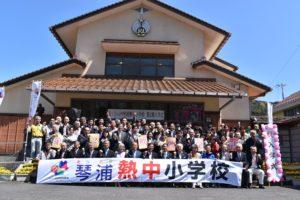 琴浦熱中小学校第2期入学式