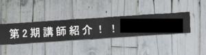 第2期講師紹介!